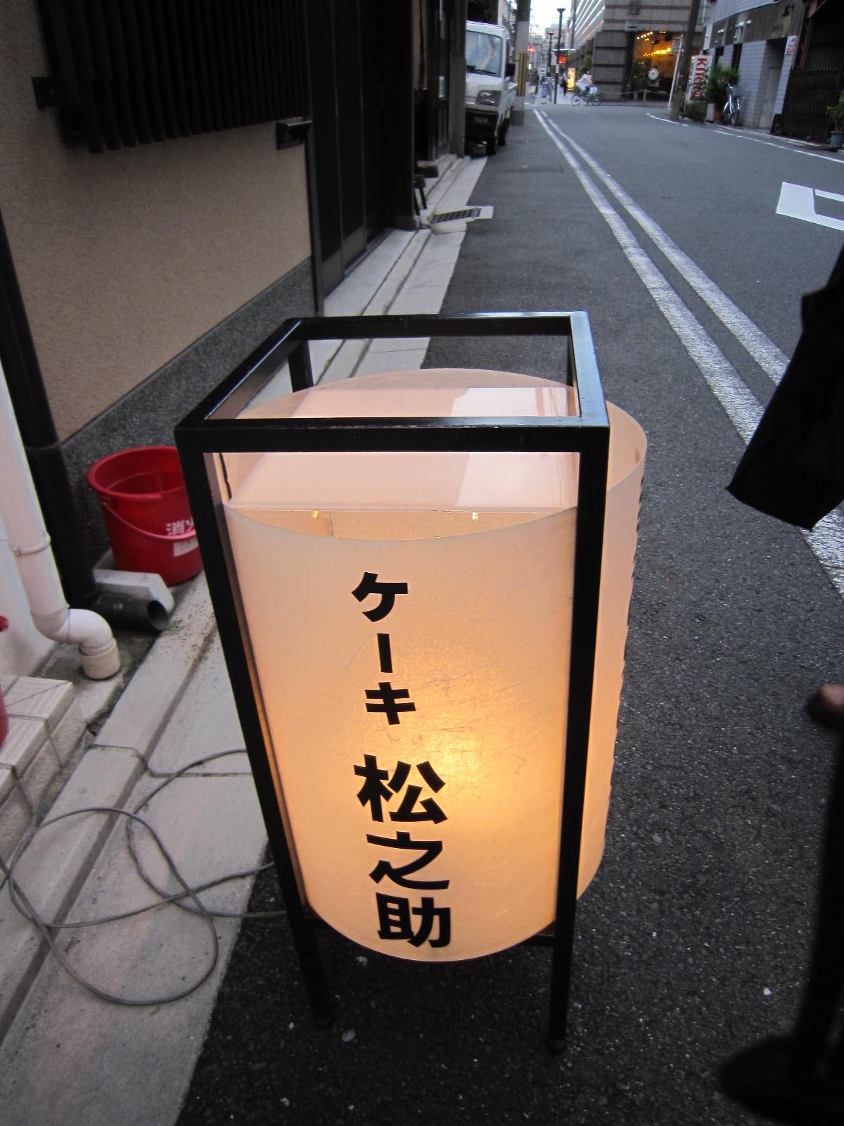 10.7京都・祇園祭 464