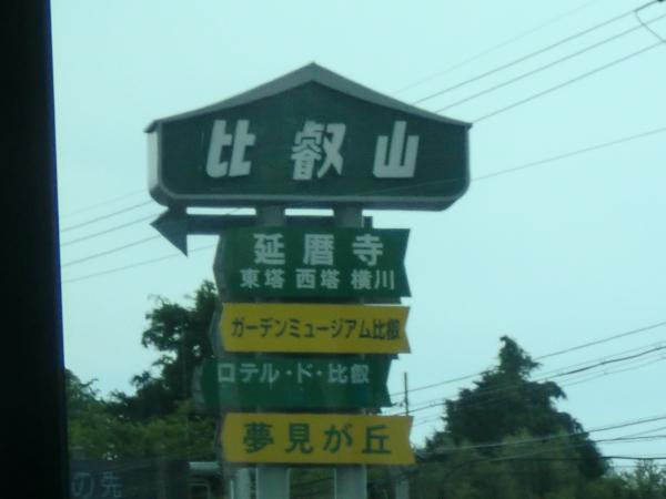 比叡山の入り口