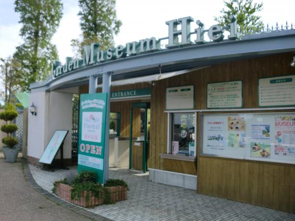 比叡山ガーデンミュージアム