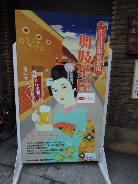 先斗町歌舞練場「舞妓茶屋」の立て看板
