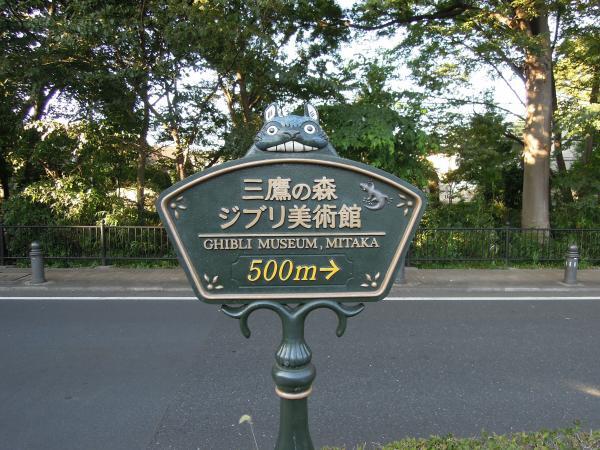 ジブリの標識