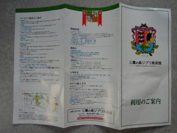 ジブリ美術館のパンフレット(表)