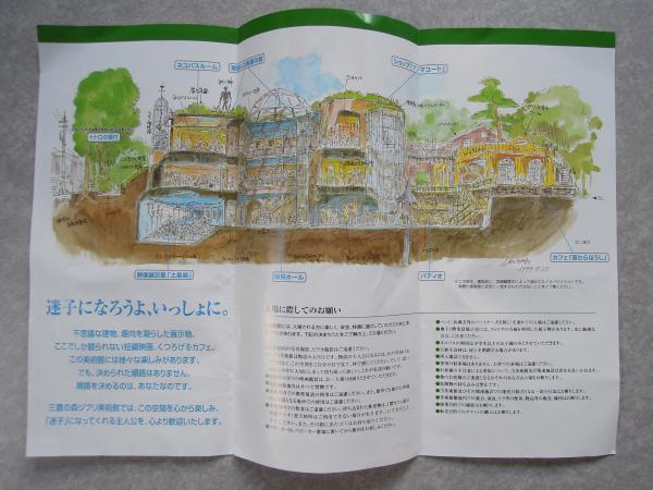ジブリ美術館のパンフレット(中身)