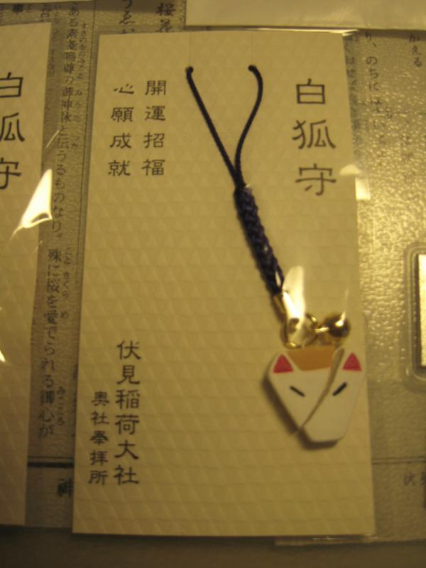 カウチサーフィン(台湾、ペギー)、伏見稲荷のお守り