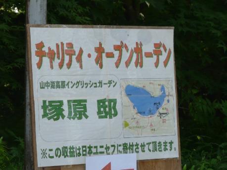 山中湖チャリティ・オープンガーデン
