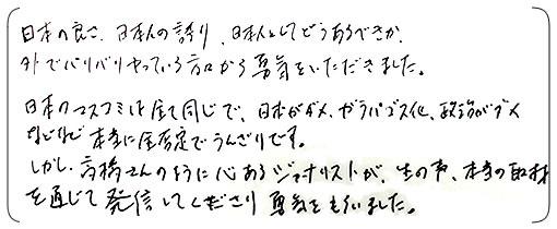 0914kansou1_20100915190029.jpg