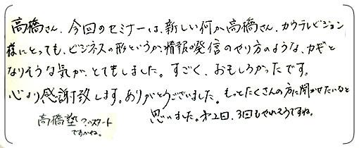 0914kansou2_20100915190108.jpg