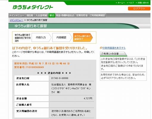 20100713-1義援金3弾