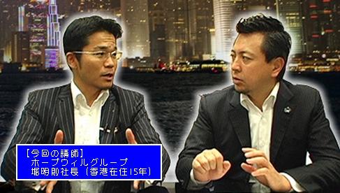 香港・中国ビジネス座談会