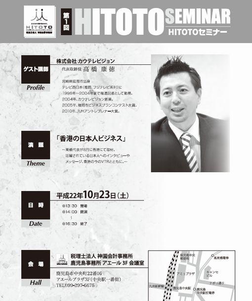 HITOTOセミナー香港帰国報告会イン鹿児島