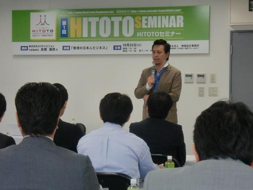 20101027鹿児島-TAKA