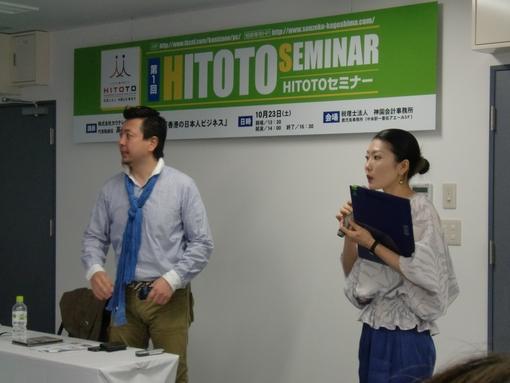 20101027鹿児島-ana.endosan