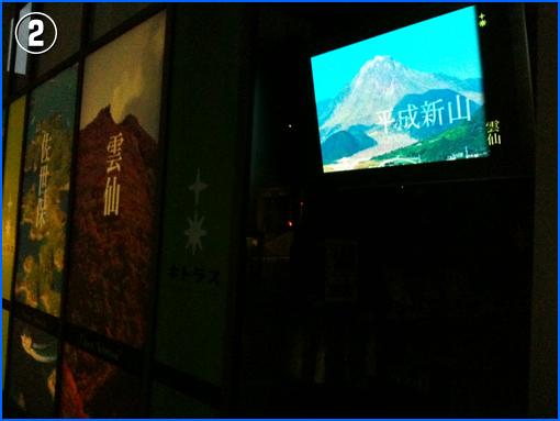 2平成新山