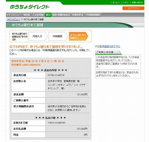 20110308新燃岳火山活動支援金送金