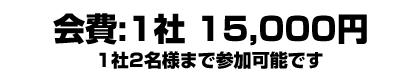 20110326会費