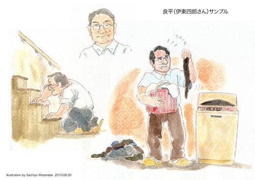 itou_san_sampleS.jpg