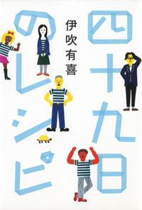 shijuukunichinorecipe_cover_200.jpg