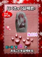 肉球110226(ピース君)-150×200