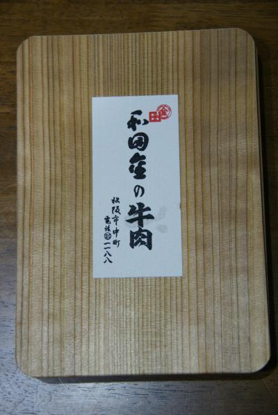 和田金のお肉