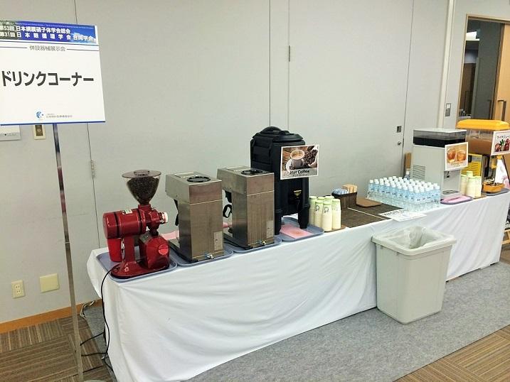 大阪国際会議場 ドリンク ケータリング例