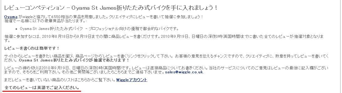 wiggle_レビュー.JPG
