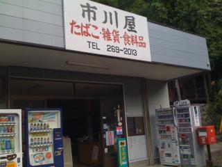 梅ヶ島+001.jpg