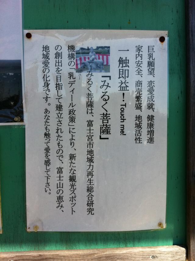 富士ミルクランド+002