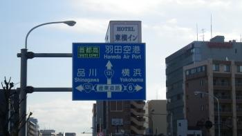 012情けない、方針変更で羽田空港へ環八です