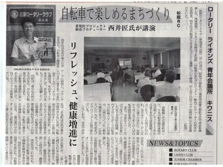 s20141007_ロータリー_中部経済新聞