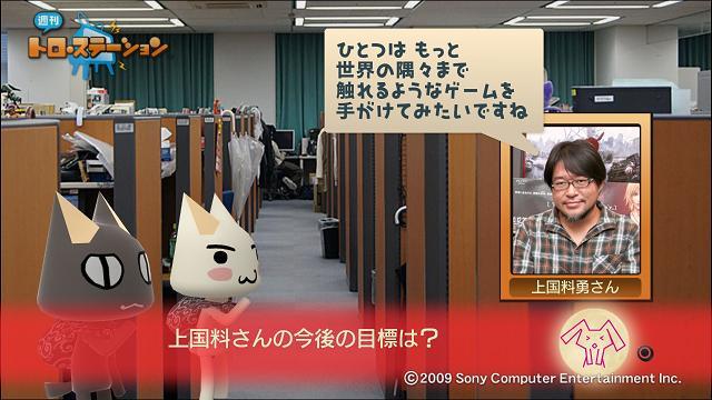 週刊トロ・ステーション - 2010_12_19 01_05_44