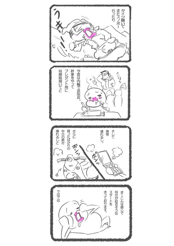 DEKIGOTO_PART02.jpg