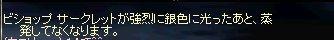 100710ビショ頭