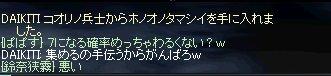 100811イベ剣4