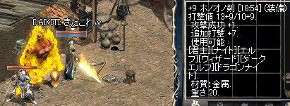 100811イベ剣1