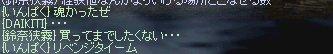 100811イベ剣8