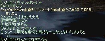 100811イベ剣10