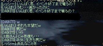 100811イベ剣7