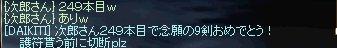 100823じろどん3