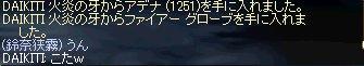 1008244マンボ4