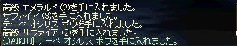 100830テベ弓1