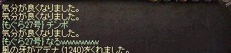 110527もぐ01