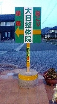 標識看板(大野町方面)