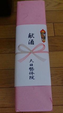 2012春 朝日酒造
