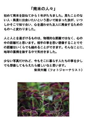 ポストカード展案内文jpg