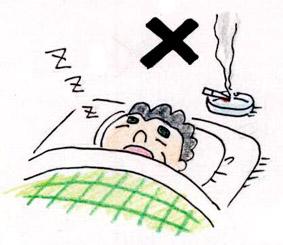 火災予防運動 寝たばこ