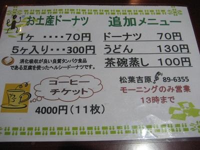 0820MATSUBA5.jpg