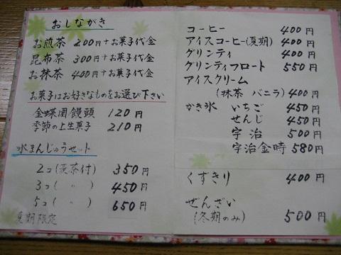 0820MIZUMA7.jpg