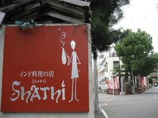 1003SHATHI1.jpg
