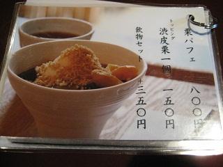 1003SUYA4.jpg