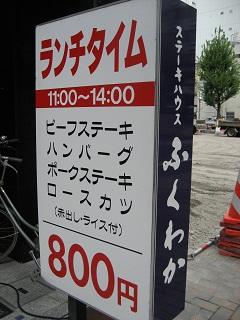 FUKUWAKA2.jpg